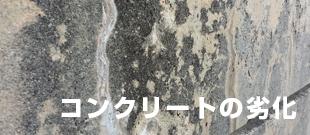 コンクリートの劣化のイメージ