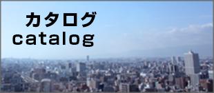 カタログダウンロードのイメージ