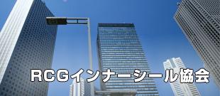 RCGインナーシール協会のイメージ